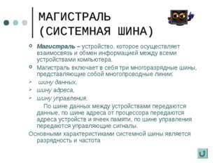МАГИСТРАЛЬ (СИСТЕМНАЯ ШИНА) Магистраль – устройство, которое осуществляет вза