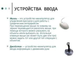 УСТРОЙСТВА ВВОДА Мышь – это устройство-манипулятор для управления курсором и