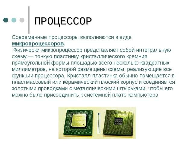 ПРОЦЕССОР Современные процессоры выполняются в виде микропроцессоров. Физичес...