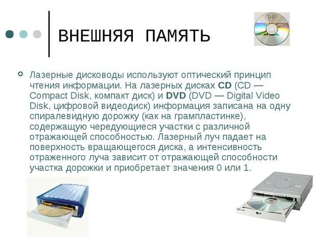 ВНЕШНЯЯ ПАМЯТЬ Лазерные дисководы используют оптический принцип чтения информ...