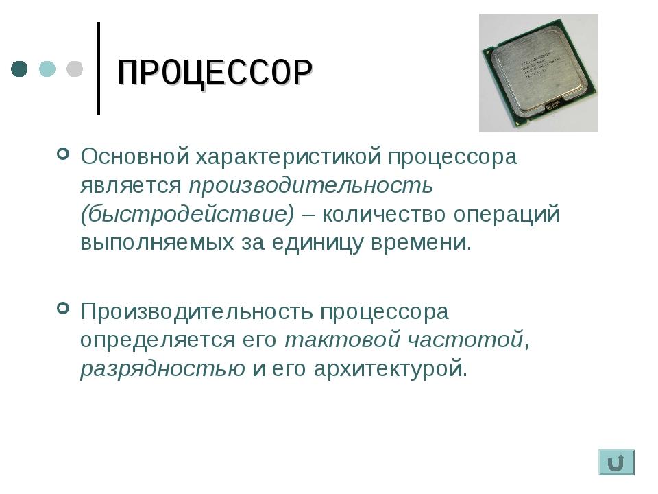 ПРОЦЕССОР Основной характеристикой процессора является производительность (бы...