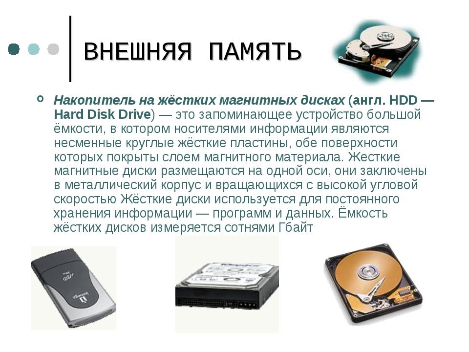 как подключить жесткий диск от ноутбука к компьютеру видео
