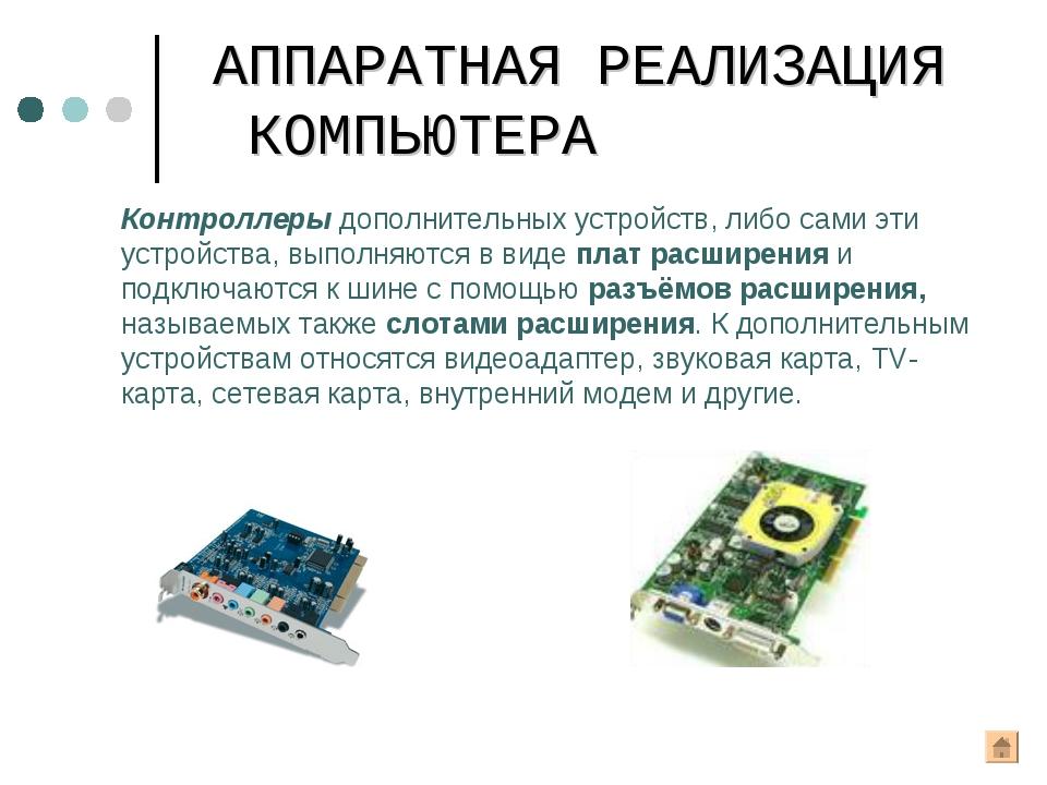 Контроллеры дополнительных устройств, либо сами эти устройства, выполняются в...