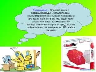 Ревизорлар – Олардың міндеті программалардың. Каталогтардың компьютер вирус ж
