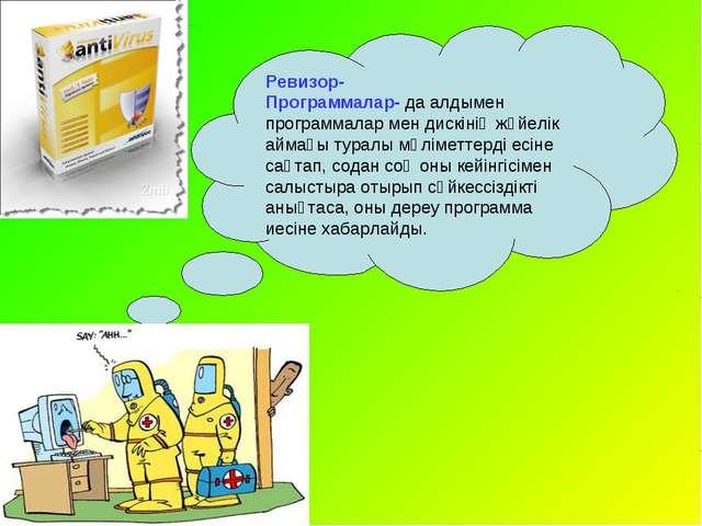 Ревизор- Программалар- да алдымен программалар мен дискінің жүйелік аймағы ту...