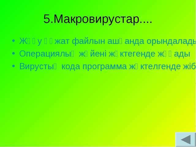 5.Макровирустар.... Жұғу құжат файлын ашқанда орындалады Операциялық жүйені ж...