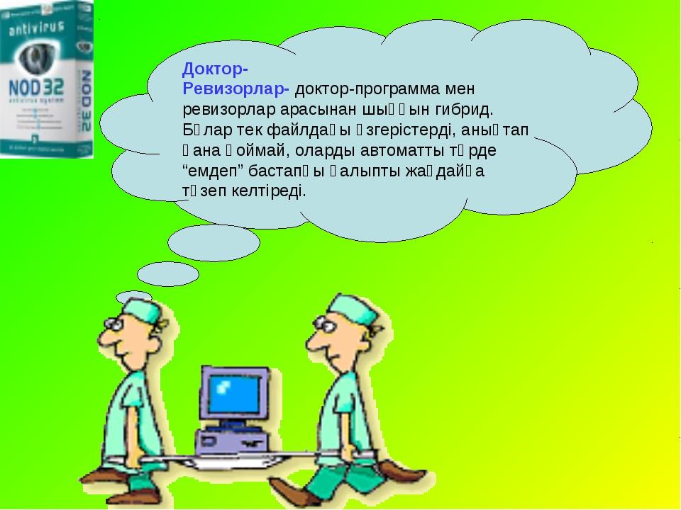 Доктор- Ревизорлар- доктор-программа мен ревизорлар арасынан шыққын гибрид. Б...