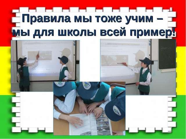 Правила мы тоже учим – мы для школы всей пример!
