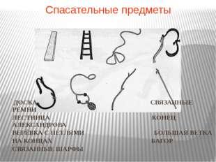 Спасательные предметы ДОСКА СВЯЗАННЫЕ РЕМНИ ЛЕСТНИЦА КОНЕЦ АЛЕКСАНДРОВА ВЕРЁВ