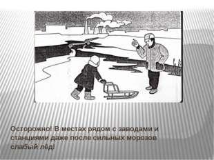 Осторожно! В местах рядом с заводами и станциями даже после сильных морозов