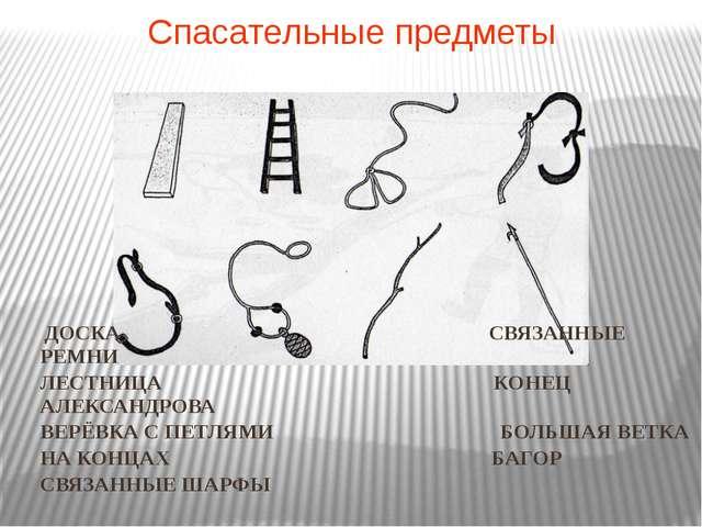 Спасательные предметы ДОСКА СВЯЗАННЫЕ РЕМНИ ЛЕСТНИЦА КОНЕЦ АЛЕКСАНДРОВА ВЕРЁВ...
