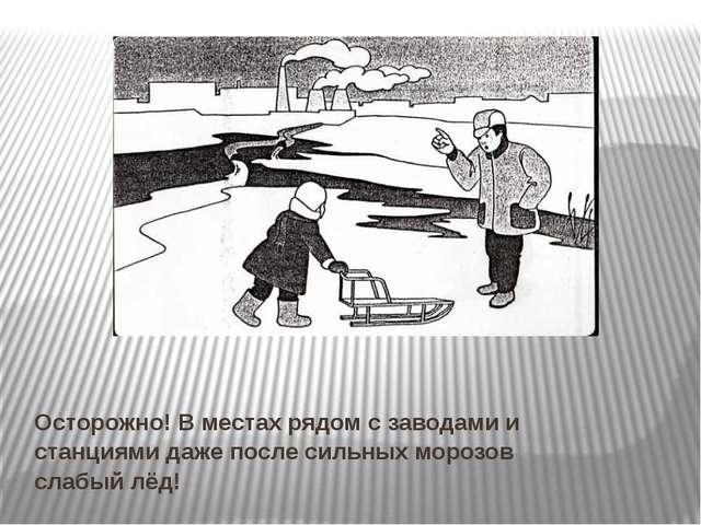Осторожно! В местах рядом с заводами и станциями даже после сильных морозов...