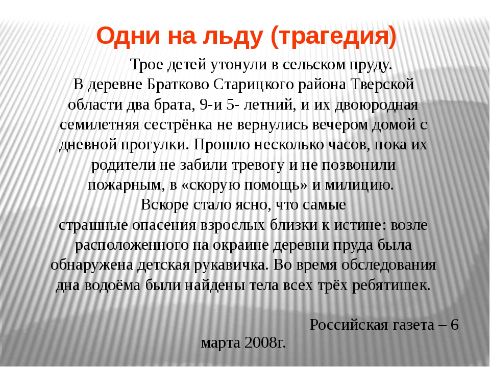 Трое детей утонули в сельском пруду. В деревне Братково Старицкого района Тв...