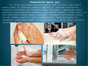 Технология мытья рук Не стоит мыть руки некачественно, для галочки, ведь тако