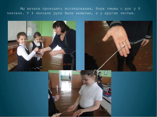 Мы начали проводить исследования, беря смывы с рук у 8 человек. У 4 человек...