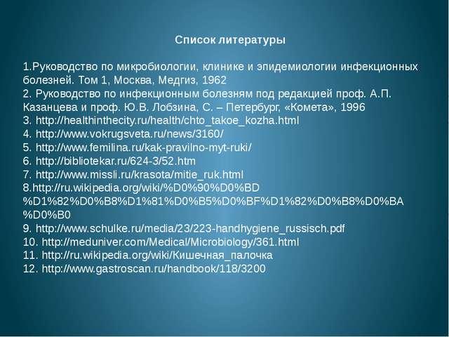 Список литературы 1.Руководство по микробиологии, клинике и эпидемиологии инф...