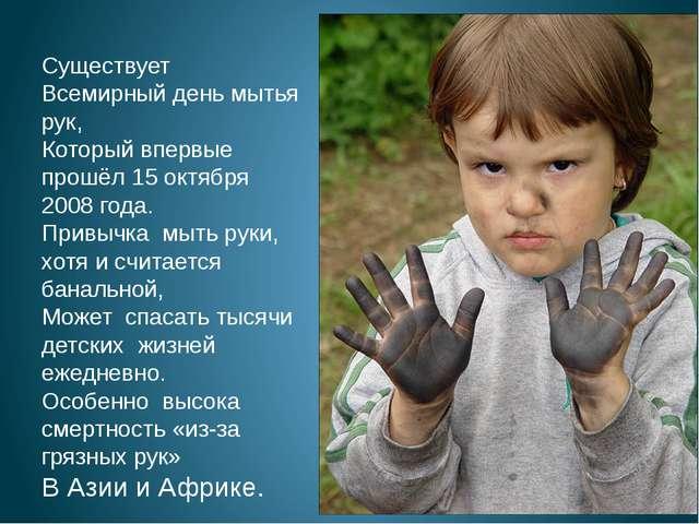 Существует Всемирный день мытья рук, Который впервые прошёл 15 октября 2008 г...
