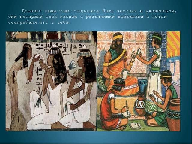Древние люди тоже старались быть чистыми и ухоженными, они натирали себя мас...