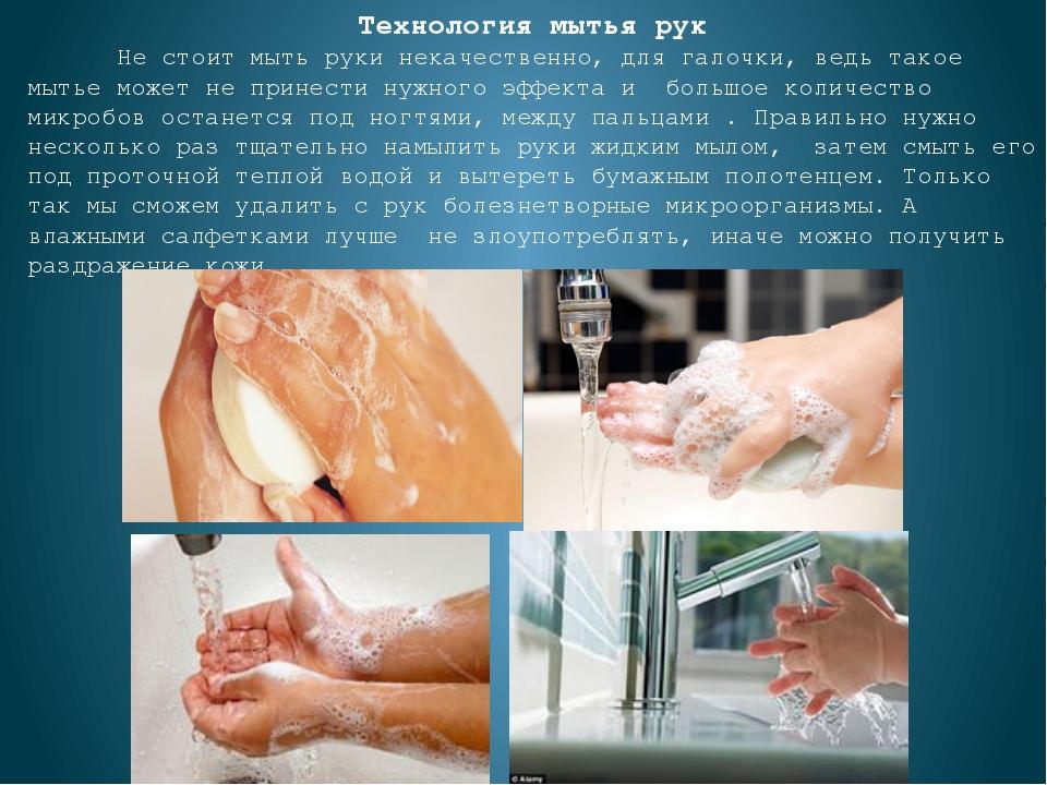 Технология мытья рук Не стоит мыть руки некачественно, для галочки, ведь тако...