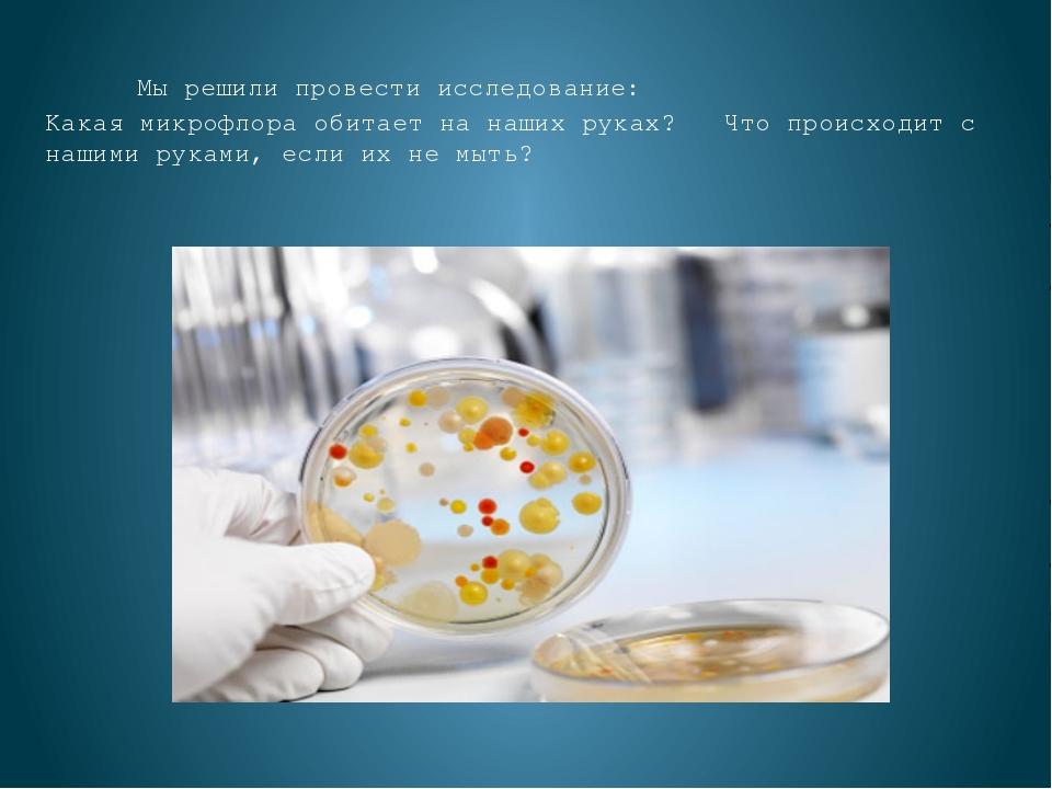 Мы решили провести исследование: Какая микрофлора обитает на наших руках? Чт...