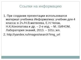 Ссылки на информацию 1. При создании презентации использовался материал учебн