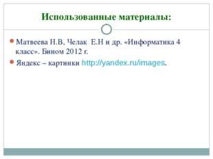 Использованные материалы: Матвеева Н.В, Челак Е.Н и др. «Информатика 4 класс»