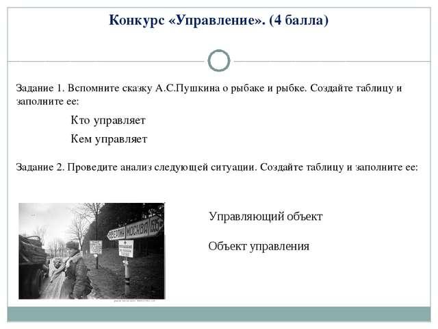 Конкурс «Управление». (4 балла) Задание 1. Вспомните сказку А.С.Пушкина о рыб...