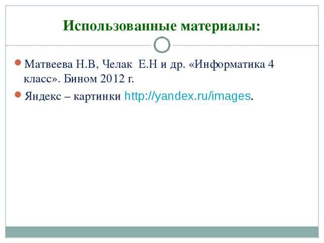 Использованные материалы: Матвеева Н.В, Челак Е.Н и др. «Информатика 4 класс»...