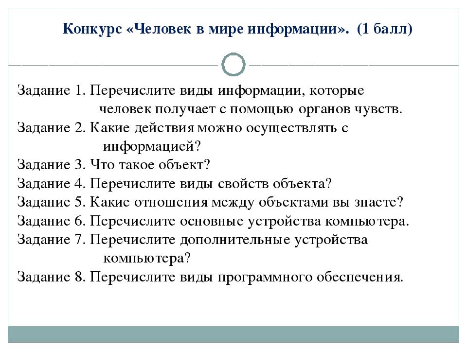 Конкурс «Человек в мире информации». (1 балл) Задание 1. Перечислите виды инф...