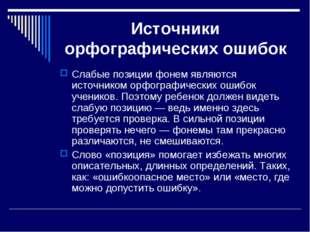 Источники орфографических ошибок Слабые позиции фонем являются источником орф