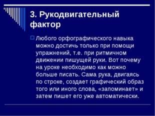 3. Рукодвигательный фактор Любого орфографического навыка можно достичь тольк