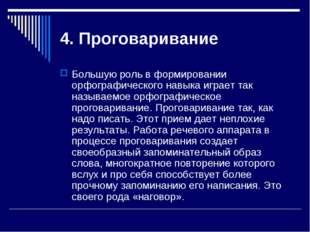 4. Проговаривание Большую роль в формировании орфографического навыка играет
