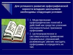Для успешного развития орфографической зоркости младших школьников необходимы