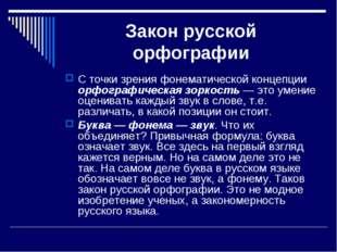 Закон русской орфографии С точки зрения фонематической концепции орфографичес