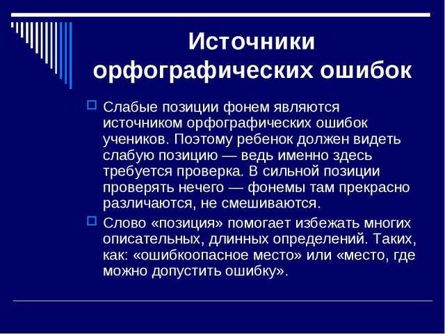 Источники орфографических ошибок Слабые позиции фонем являются источником орф...