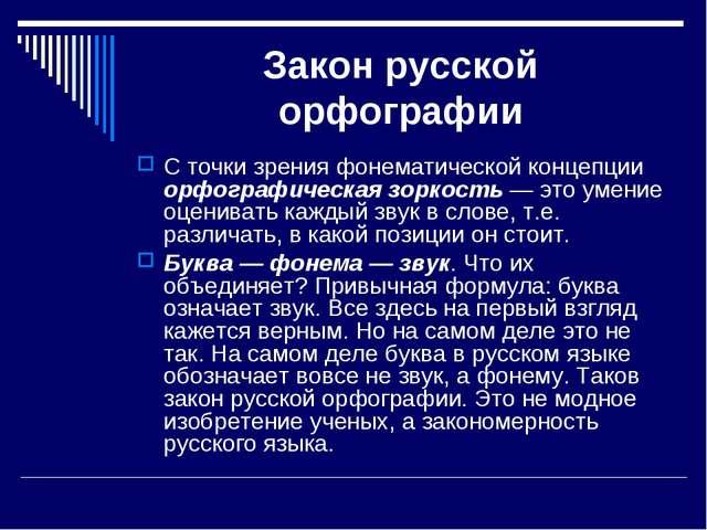 Закон русской орфографии С точки зрения фонематической концепции орфографичес...