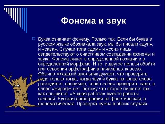 Фонема и звук Буква означает фонему. Только так. Если бы буква в русском язык...
