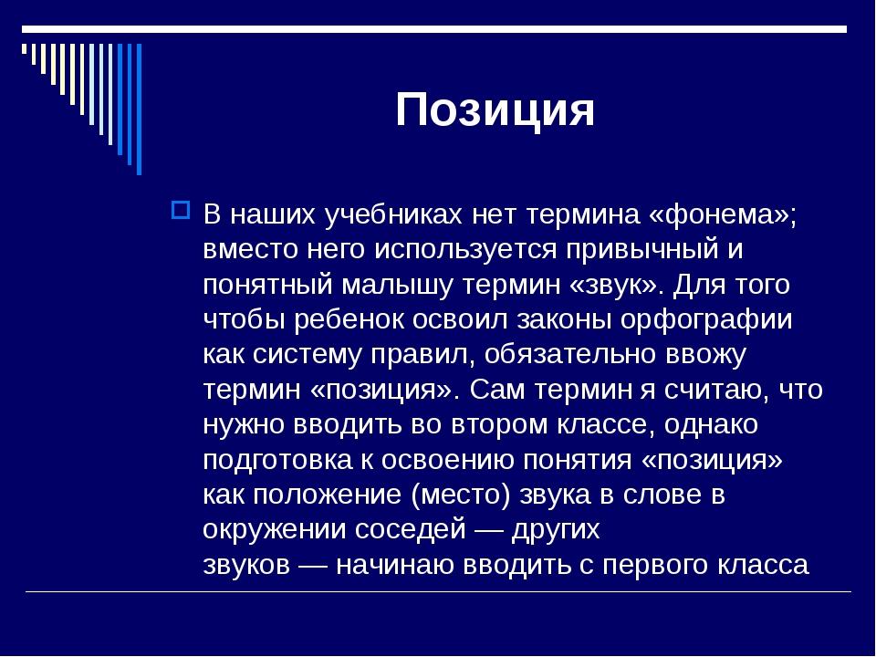 Позиция В наших учебниках нет термина «фонема»; вместо него используется прив...