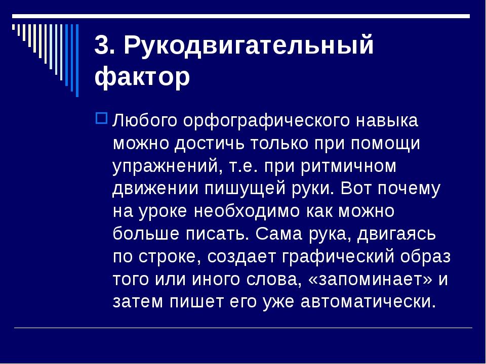 3. Рукодвигательный фактор Любого орфографического навыка можно достичь тольк...