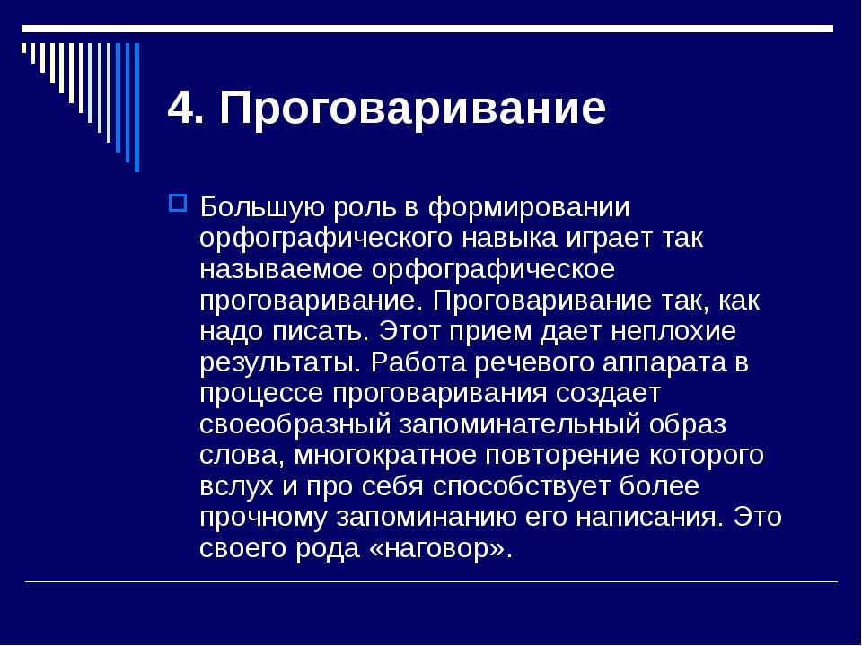 4. Проговаривание Большую роль в формировании орфографического навыка играет...