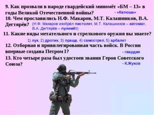 9. Как прозвали в народе гвардейский миномёт «БМ – 13» в годы Великой Отечест