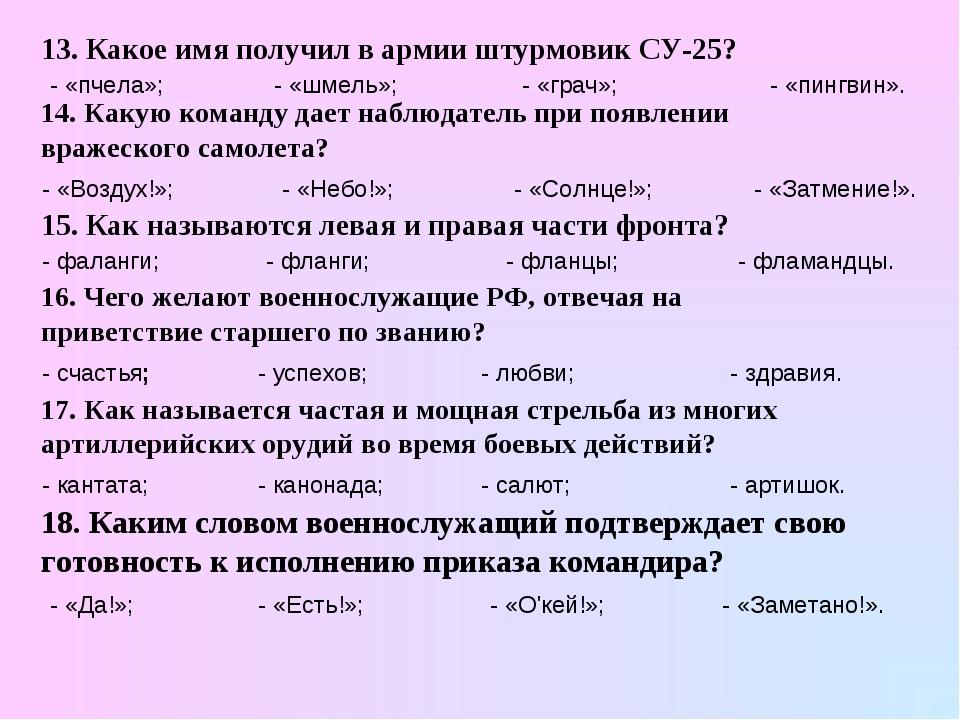 13. Какое имя получил в армии штурмовик СУ-25? - «пчела»; - «шмель»; - «грач»...