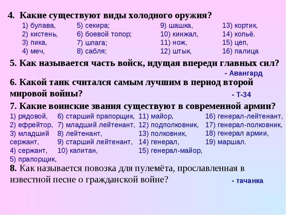 4. Какие существуют виды холодного оружия? 1) булава, 2) кистень, 3) пика, 4)...
