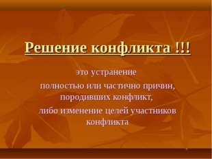 Решение конфликта !!! это устранение полностью или частично причин, породивши