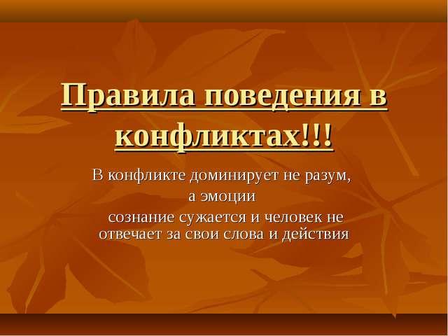 Правила поведения в конфликтах!!! В конфликте доминирует не разум, а эмоции с...