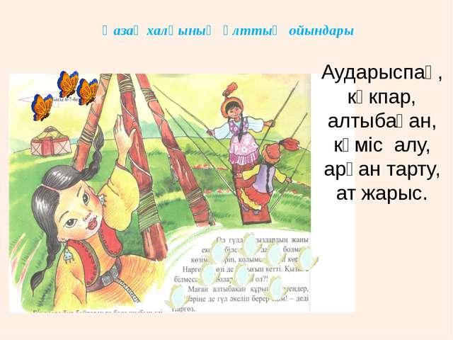 Қазақ халқының ұлттық ойындары Аударыспақ, көкпар, алтыбақан, күміс алу, арқа...