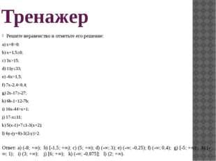 Тренажер Решите неравенство и отметьте его решение: a) х+8>0; b) х+1,5≥0; c)