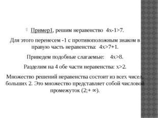 Пример1, решим неравенство 4х-1>7. Для этого перенесем -1 с противоположным з
