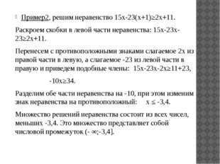 Пример2, решим неравенство 15х-23(х+1)≥2х+11. Раскроем скобки в левой части н