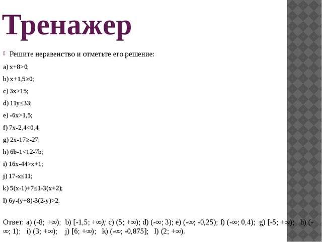 Тренажер Решите неравенство и отметьте его решение: a) х+8>0; b) х+1,5≥0; c)...